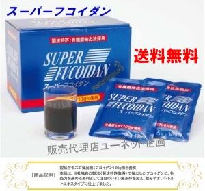 金秀バイオのスーパーフコイダン